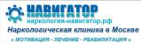 Наркологическая клиника Навигатор
